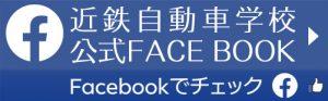 近鉄自動車学校フェイスブック